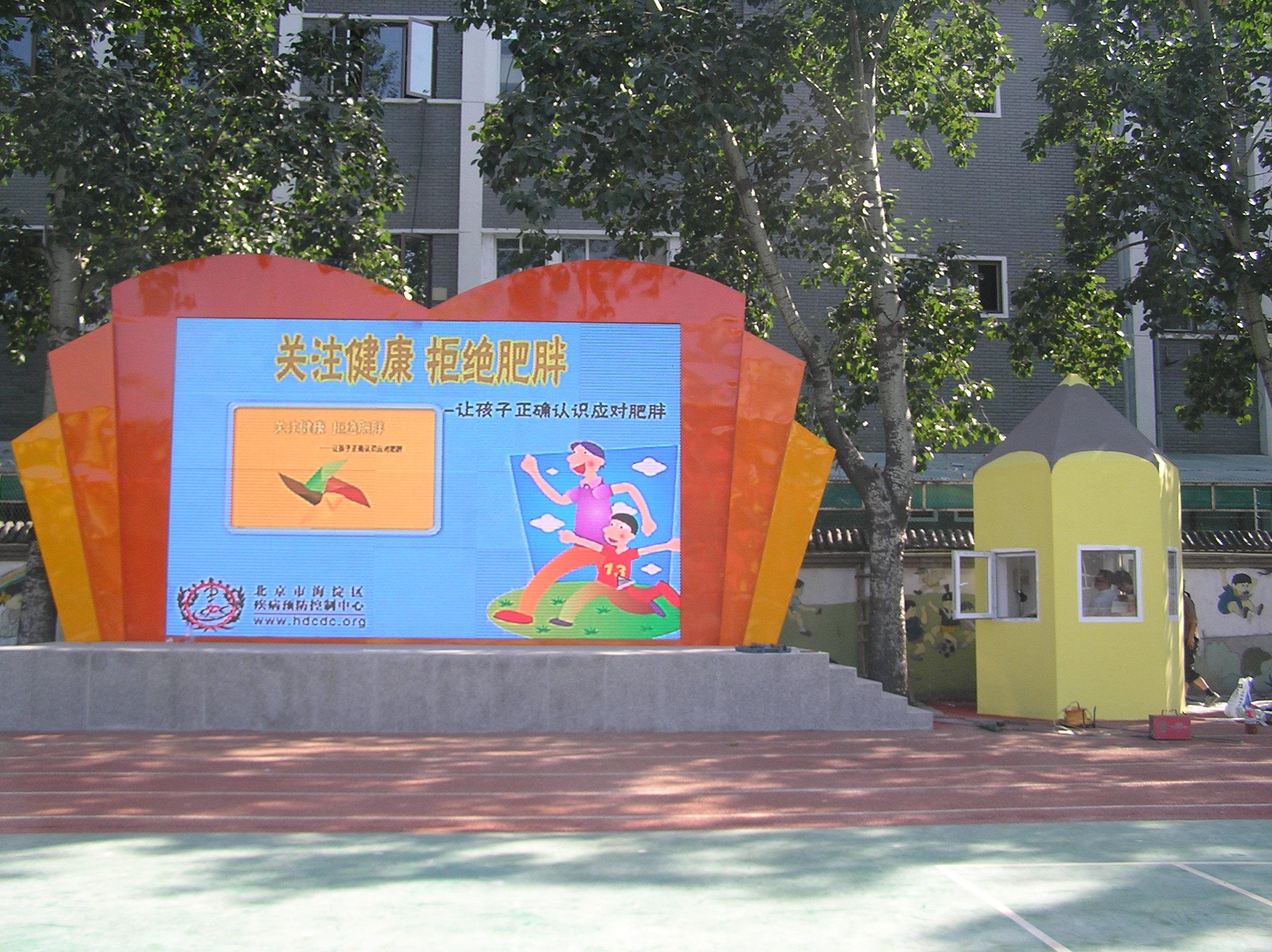 北京某小学户外P10全彩LED显示屏