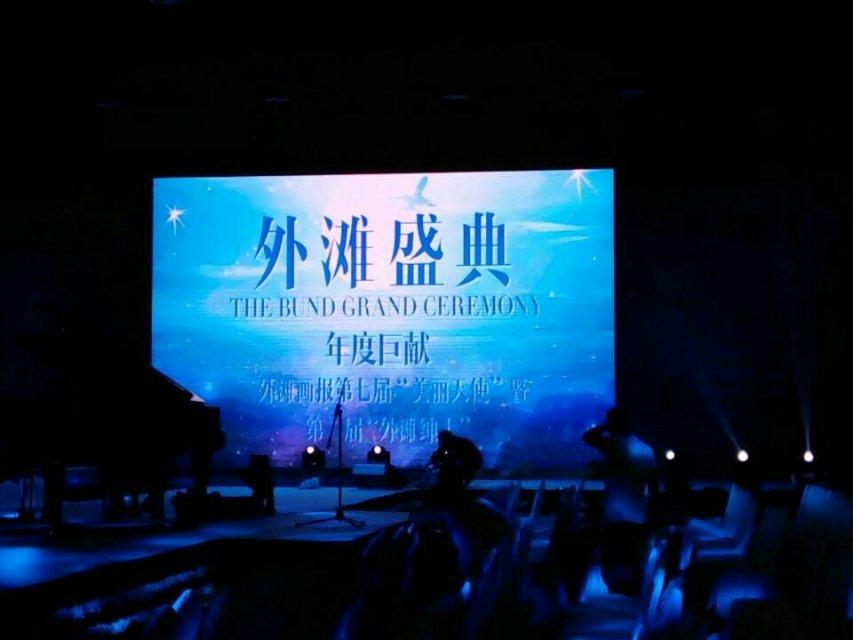 上海外滩舞台P6租赁显示屏